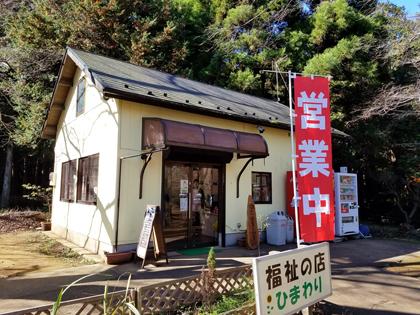 「福祉の店 ひまわり01」の画像