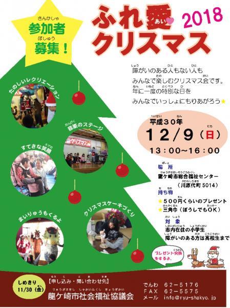 ふれ愛クリスマス2018参加者募集