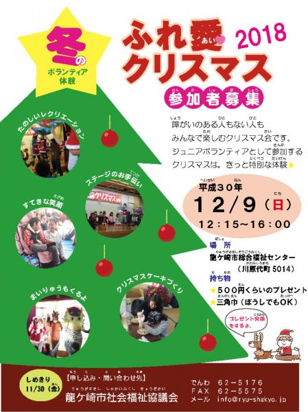 ふれ愛クリスマス2018ジュニアボランティア参加募集