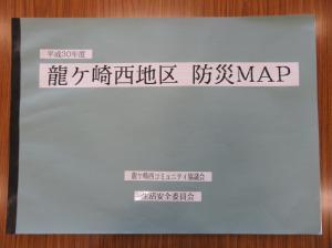防災マップ