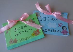 龍ケ崎西手紙