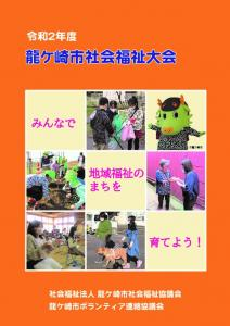 令和2年度龍ケ崎市社会福祉大会パンフレット