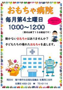 おもちゃ病院