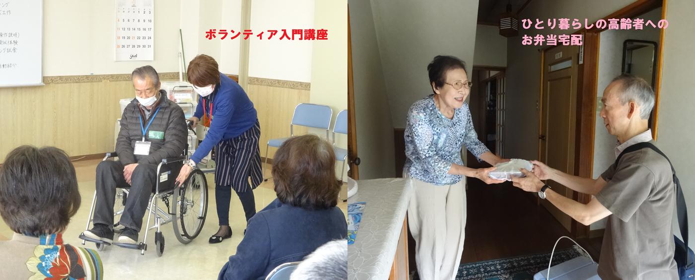 ボランティア入門講座・ひとり暮らしの高齢者へのお弁当宅配