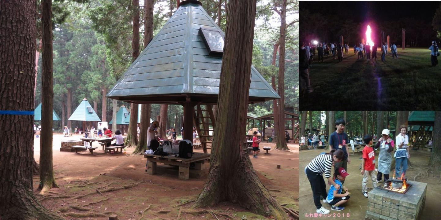 ふれ愛キャンプ2018
