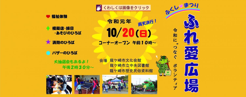 ふれ愛広場2019